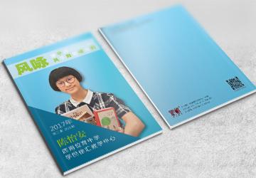 風詠雜志第21期